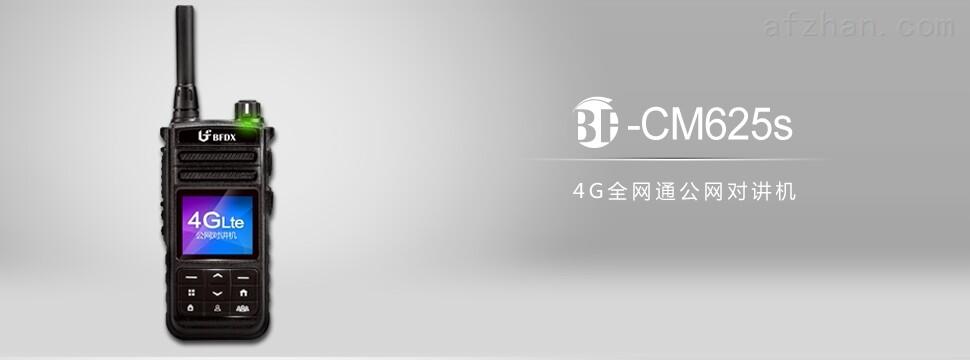 4G对讲机