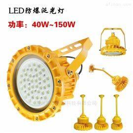 LED防爆灯100WLED防爆泛光灯100W-加油站防爆灯-150W壁灯