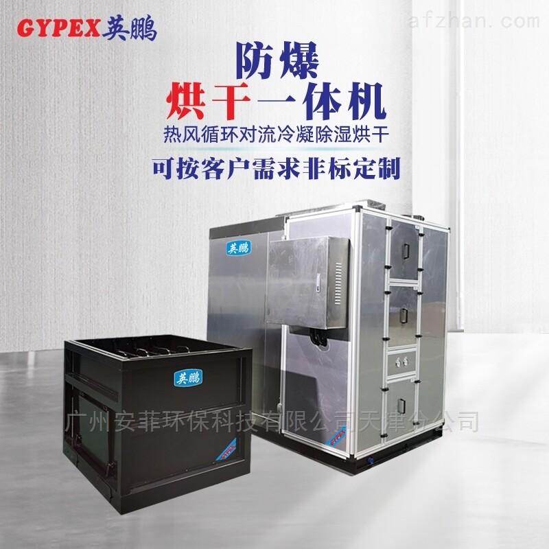 成都电镀污泥干化机,防爆烘干机一体机
