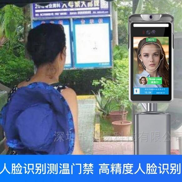 D721智能人臉識別測溫係統