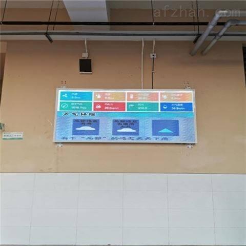 LED大屏幕气象站在线监测