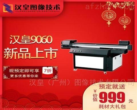 抚顺瓷板印花机进口
