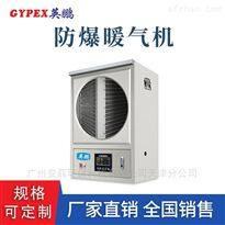 YPNF-08Ex宁波化工防爆暖气机