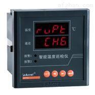 智能溫度巡檢儀ARTM-8多回路嵌入式安裝