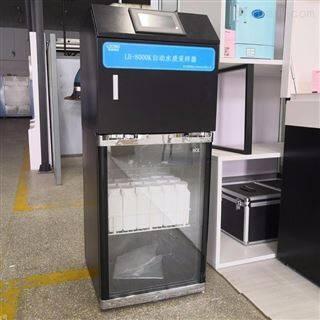 LB-8000K在线自动水质采样器