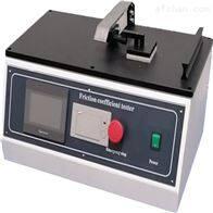 LTAO-32纸张摩擦系数测定仪