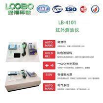 LB-4101红外测油仪