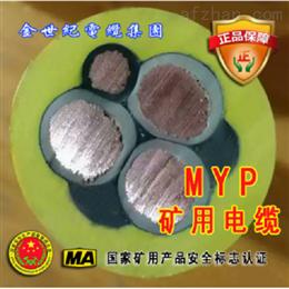 国标包检煤安认证矿用橡套电缆MYP价格