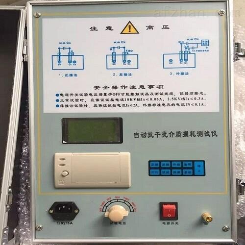 高效率抗干扰介质损耗测试仪优质设备