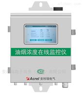 AcrelCloud-3500丝瓜app类似油煙監測平台 餐飲