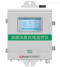 AcrelCloud-3500安科瑞油烟监测平台 餐饮