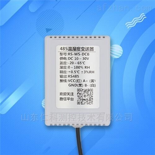 建大仁科 温湿度变送器485传感器模块壁挂式