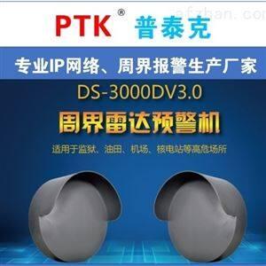 DS-3000DV3.0石化油田周界雷达报警系统方案