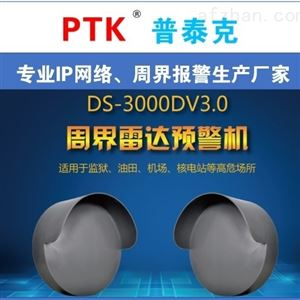 DS-3000DV3.0监所周界微波雷达预警系统厂家
