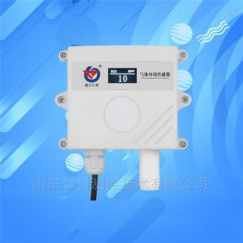 SO2二氧化硫传感器485壁挂式气体污染检测