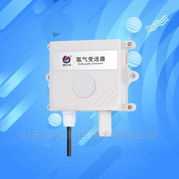 氢气温湿度传感器变送器485有毒气体报警器