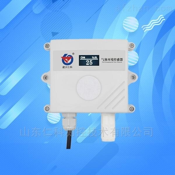 甲烷CH4传感器