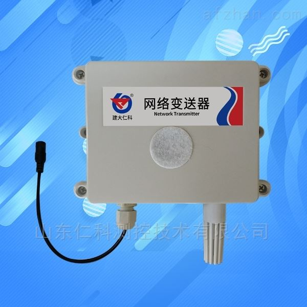 建大仁科GPRS 4G上传气体传感器