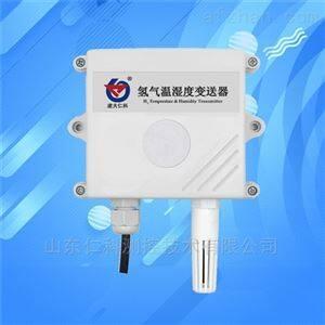 氢气传感器变送器485有毒气体监测