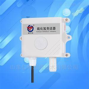 H2S硫化氢气体传感器模拟量气体污染