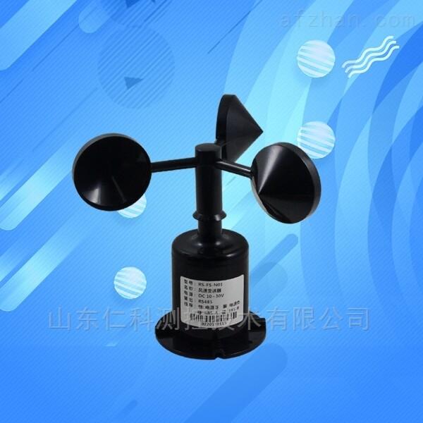 风速变送器传感器三杯风速仪 气象风速监测