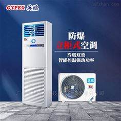 天津煤气站防爆空调柜式