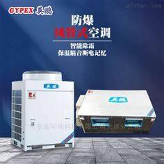 长春防爆空调风管式,冷暖