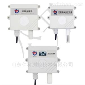 甲醛温湿度变送器485型