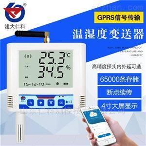 建大仁科GPRS无线远程温湿度记录仪传感器