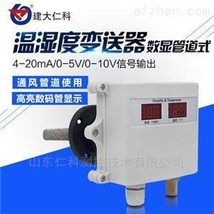 建大仁科管道温湿度传感器测试仪变送器