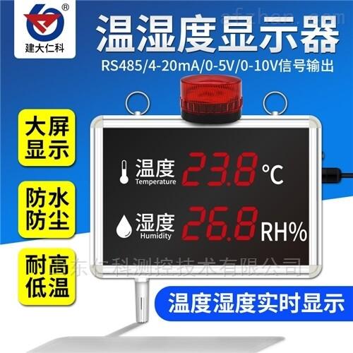 建大仁科温湿度显示屏工业高精度传感器