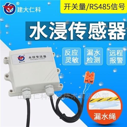 建大仁科 水浸传感器漏水变送器浸水检测