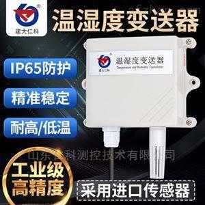 建大仁科温湿度传感器RS485变送器