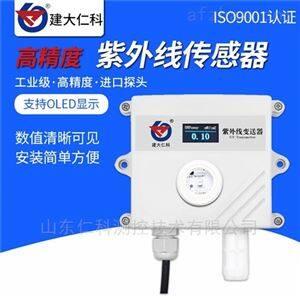 建大仁科紫外线传感器照度计高精度