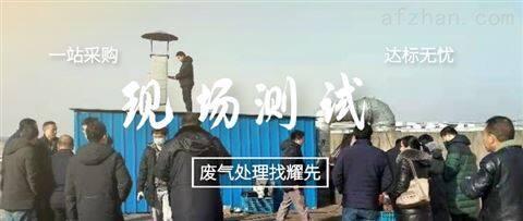 张家港香精香料废气催化燃烧21mg厂家耀先