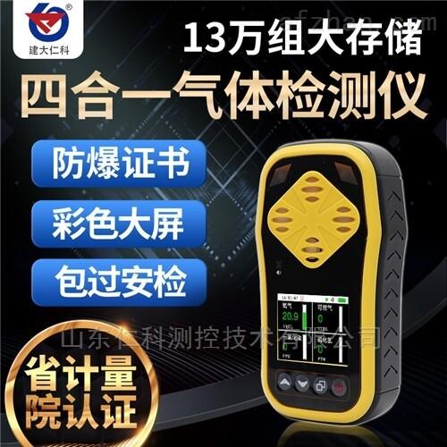 建大仁科四合一有毒有害气体传感器浓度
