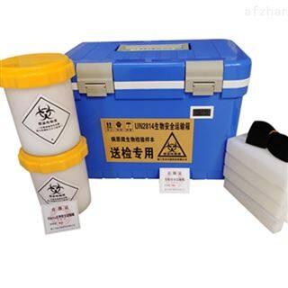A类/UN2814生物安全运输箱/12L各地疾控中心、医院