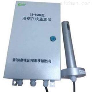 LB-SOOT油烟在线检测仪/响应快/自动上传数据
