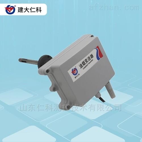 建大仁科 油烟监测设备 油烟浓度监测系统