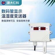 建大仁科 电子温湿度计 室内环境监测系统