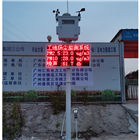 江苏智慧城市扬尘实时监测系统