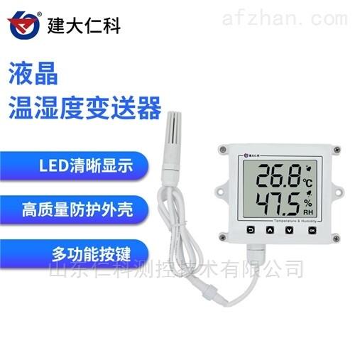 建大仁科 液晶数字式485型温湿度传感器