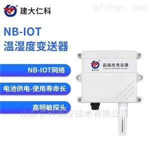 建大仁科 变送器 NB型温湿度传感器
