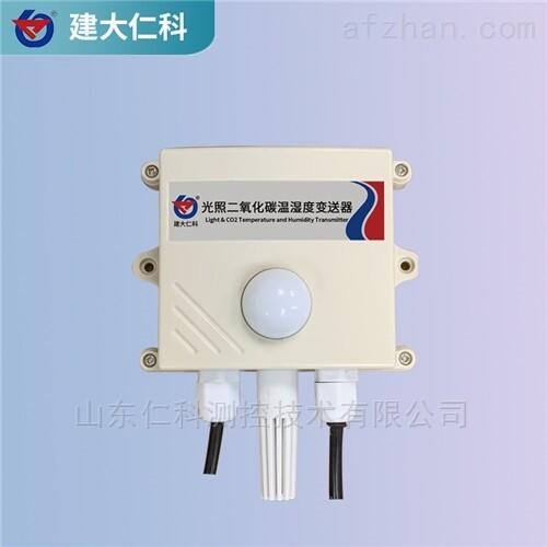 建大仁科 温度湿度光照度 三参数复合变送器