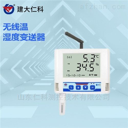 建大仁科 温湿度变送器 传感器