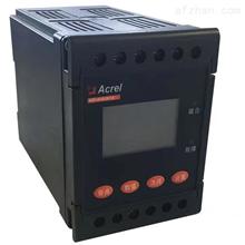 ARD-KHD-S01A厂家晃电保护仪 低压电动机晃电装置