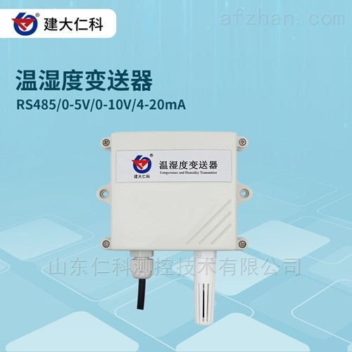 建大仁科 空气温湿度传感器 温度湿度变送器