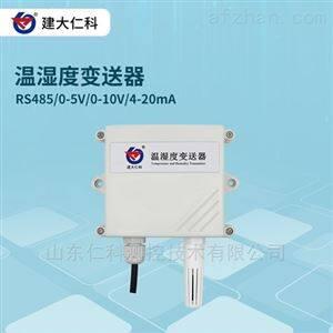 建大仁科 空气温湿度传感器温度湿度变送器