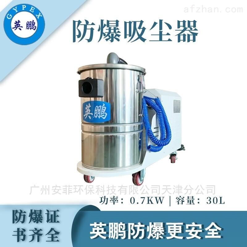 北京气动防爆吸尘器,化工防爆集尘器