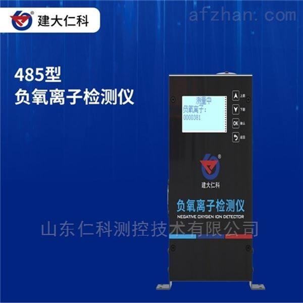 建大仁科 负氧离子传感器